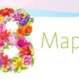 Поздравление учителю с 8 марта