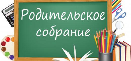 Протокол родительского собрания в школе